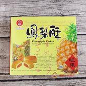九福_頂級鳳梨酥盒裝227g*10盒/箱【0216零食團購】4711202221808-B