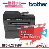【湊對1+2】Brother MFC-L2715DW 黑白雷射自動雙面傳真複合機+贈A4影印紙*5+贈TN-2460原廠*1+再贈BT-P300BT*1
