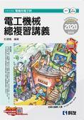 升科大四技:電工機械總複習講義(2020最新版)