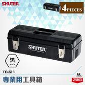 4入TB-611 黑色款 專業用工具箱/多功能工具箱/樹德工具箱/專用型工具箱