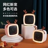 新北110v 電暖器 暖風機 迷你呆萌暖風機桌面 小夜燈 小型熱風取暖器
