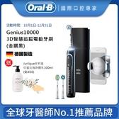 德國百靈Oral-B-Genius10000 3D智慧追蹤電動牙刷(金鑽黑) 送茱莉蔻恬蜜玫瑰身體乳