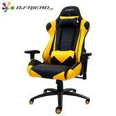 B.Friend GC04 電競專用椅 (尊爵加大版) 黃黑