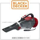 【愛車族購物網】美國百工 BLACK+DECKER 車用吸塵器 ADV1200