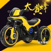 兒童騎乘 兒童電動摩托車三輪車2-8歲大號男女小孩電瓶車寶寶玩具車可坐人 五色可選 xw