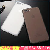 磨砂霧面 三星 Galaxy S8 Plus 手機殼 防摔散熱 空壓殼 s8 保護殼 軟殼 S8+ 手機套 s8plus 保護套