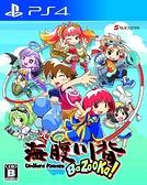 PS4 海腹川背 BaZooka!(中文版)