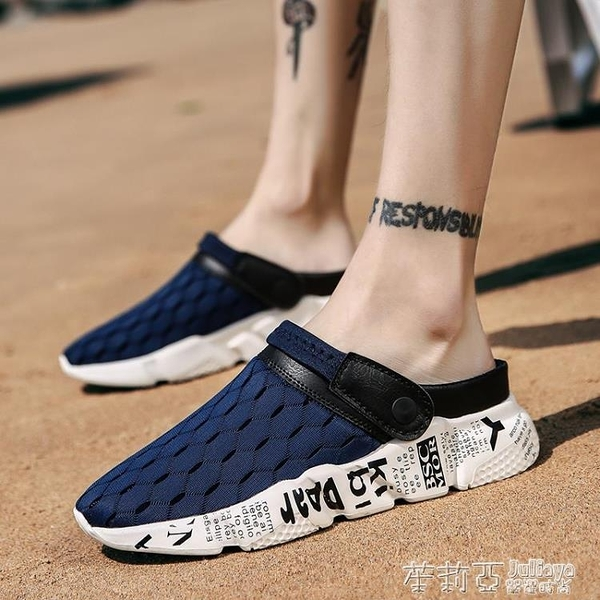 2020新款夏季人字潮流韓版防滑半拖鞋男室外洞洞外穿涼鞋沙灘潮鞋 茱莉亞
