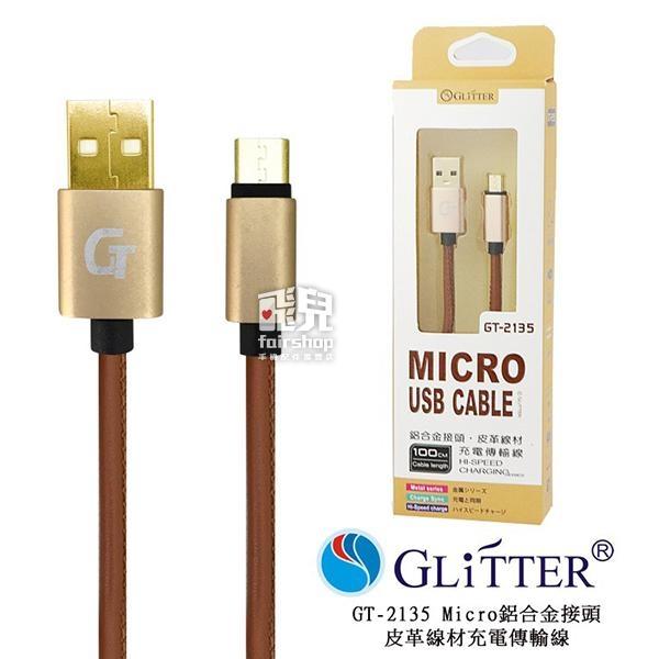 【妃凡】Glitter 宇堂 GT-2135 Micro USB皮革線材-充電傳輸線 充電線 快速充電 (G)