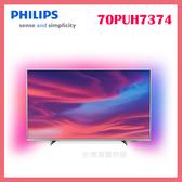 世博惠購物網◆【贈基本安裝】PHILIPS飛利浦 70型 4K HDR安卓聯網液晶顯示器+視訊盒 70PUH7374◆