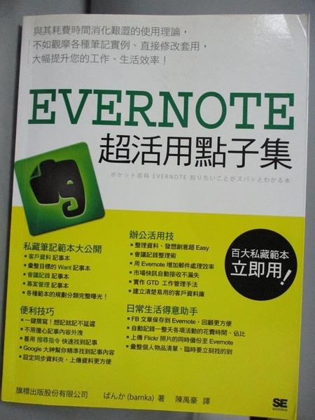 【書寶二手書T9/電腦_ZAF】Evernote 超活用點子集_Bamka