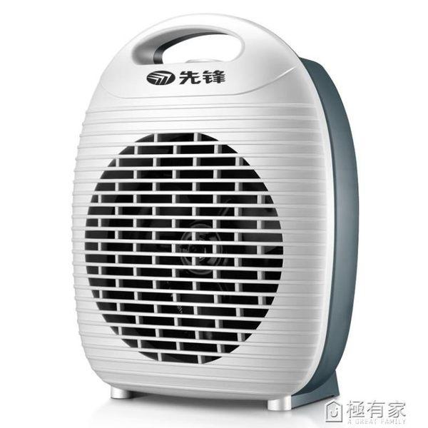取暖器家用暖風機節能省電暖氣 臺式迷你電暖器小太陽烤火爐  igo 電壓:220v 『極有家』