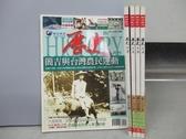 【書寶二手書T9/歷史_ZKV】歷史月刊_196~200期間_共5本合售_簡吉與台灣農民運動等