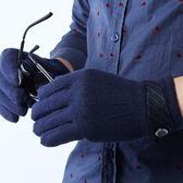 羊毛針織觸控手套-商務保暖加厚可觸屏男手套72q8【巴黎精品】