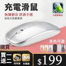 滑鼠 現貨【手機也能用】充電無線滑鼠辦公...