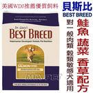 ◆MIX米克斯◆美國BEST BREED貝斯比《自然鮮蔬系列》鮭魚+蔬菜+香草全犬配方1.8kg,美國WDJ推薦