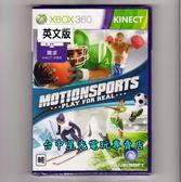 【XB360原版片 可刷卡】☆ 體感運動 ☆英文亞版全新品【Kinect專用軟體】台中星光電玩