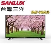 【SANLUX 台灣三洋】50型4K液晶顯示器+視訊盒SMT-50MU5(含運不安裝)