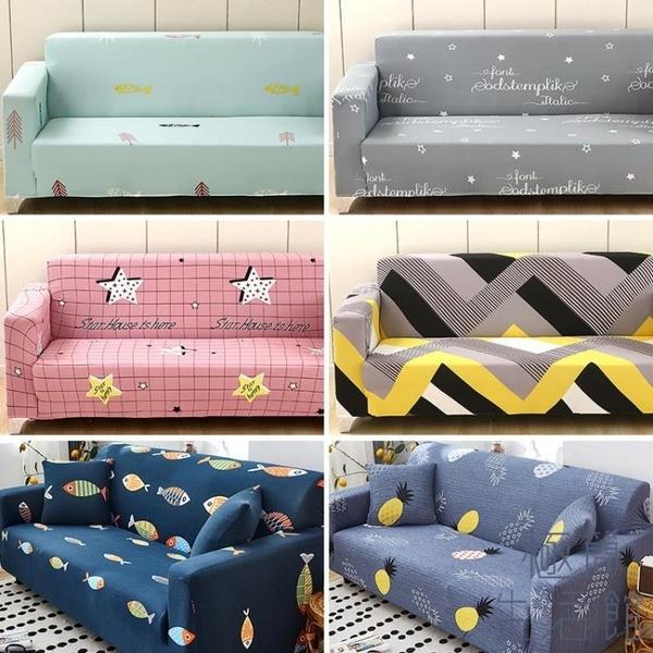 沙發套罩通用型全包全蓋沙發坐墊防滑沙發巾【極簡生活】