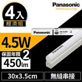 【Panasonic 國際牌】4入 LED 4.5W 1呎 T5支架燈白光6500K
