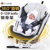兒童安全座椅汽車用0-12歲嬰兒寶寶4周旋轉可坐躺isofix