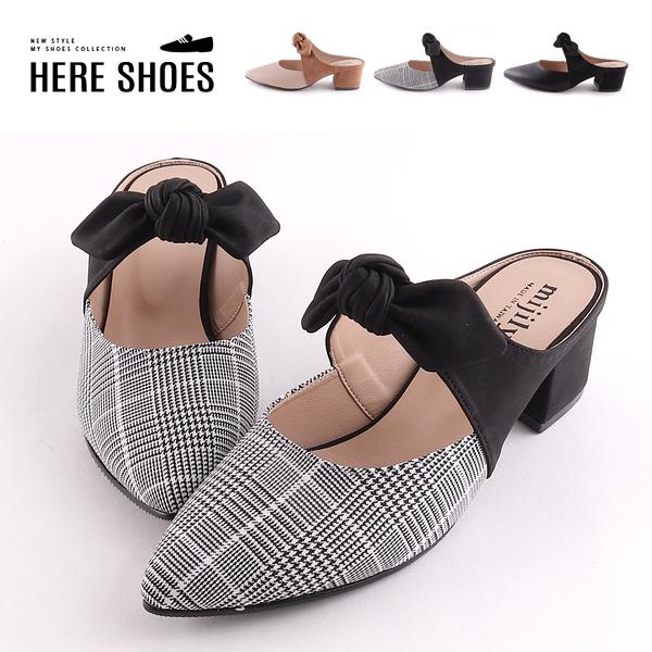 [Here Shoes]穆勒鞋-MIT台灣製 皮質/布面 蝴蝶結 千鳥格紋尖頭 5.5cm 半包拖鞋─KI220