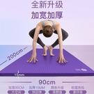 多功能初學瑜伽墊加長防滑健身墊15mm加...