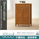 《固的家具GOOD》502-003-AG 費雷斯柚木色3尺鞋櫥/鞋櫃【雙北市含搬運組裝】