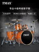 架子鼓/棒TMAX雷鳴架子鼓兒童初學者入門成人專業演奏樂器男孩爵士鼓5鼓3镲 貝芙莉LX