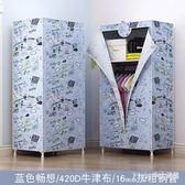 簡易組合衣櫃簡約現代經濟型組裝布套省空間單人宿舍臥室出租房用的衣櫥LXY2384【Pink中大尺碼】