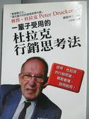 【書寶二手書T2/行銷_JMI】一輩子受用的杜拉克行銷思考法_藤屋伸二