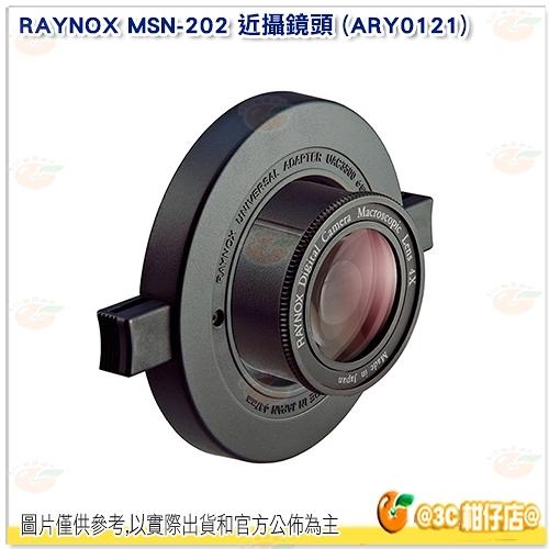 RAYNOX MSN-202 近攝鏡頭 口徑52-67mm 微距 近攝鏡 外加式 快扣 公司貨