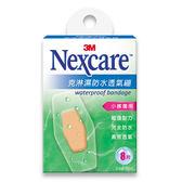 3M Nexcare克淋濕防水透氣繃8片裝 【康是美】