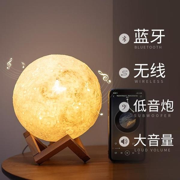 月球月亮復古無線藍牙音箱3d環繞家用迷你智能音響連手機便攜式小夜燈 童趣潮品