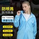 防護服連體全身養殖場女專用工作服防水防臭非一次性使可水洗防塵 樂活生活館