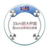 usb可充電款電子稱體重秤家用人體秤精準成人女稱重計器0.01WY