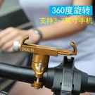 鋁合金手機架電瓶車自行車電動摩托車用防震固定導航支架騎行裝備 智慧e家