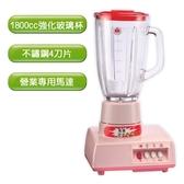 全家福營業用果汁機 MX-818A