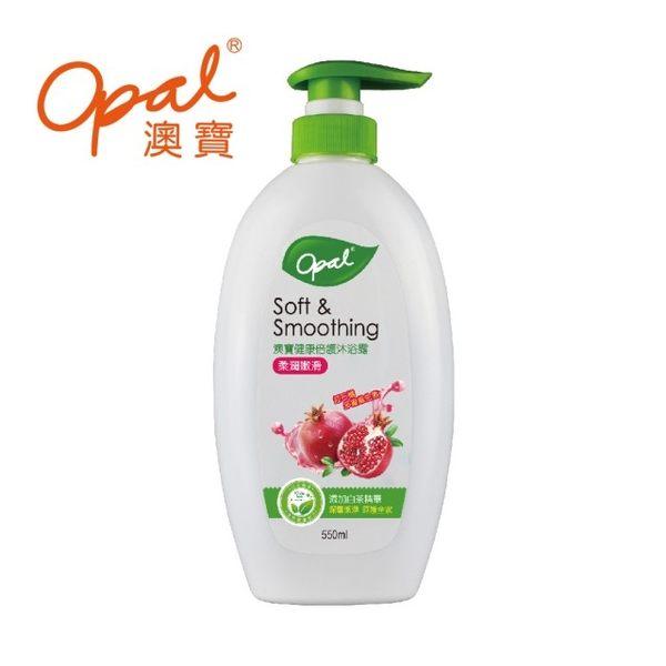 【OPAL 澳寶】健康倍護沐浴露550ml(柔潤嫩滑)
