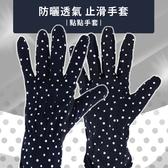 防曬透氣止滑手套 點點手套 (點點)【櫻桃飾品】【30190】