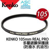 KENKO 肯高 105mm REAL PRO Protector 多層膜保護鏡 (24期0利率 免運 正成公司貨) ASC 鍍膜 防潑水 抗油污