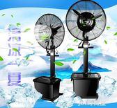 220V工業電噴霧風扇商用降溫戶外水霧水冷加冰加濕霧化強力落地扇升降qm    JSY時尚屋