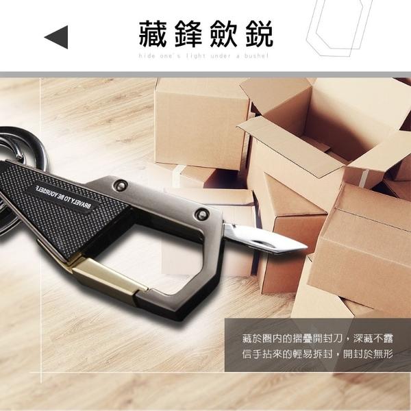 包裹便利快拆刀鑰匙圈 EZmakeit-EZ87 摺疊小刀 雙圈設計 彈力扣設計 耐用超合金 包裹快拆刀
