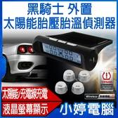 【免運+3期零利率】全新 黑騎士 外置太陽能胎壓胎溫偵測器 震動開機 降油耗防爆胎