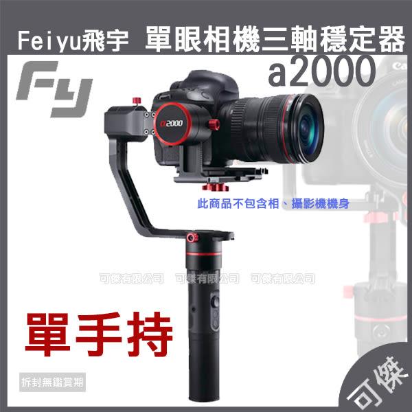可傑  飛宇 α2000 單手持 三軸單眼相機穩定器 2KG(2000g)承重 便捷調平系統 橫滾角度可變化