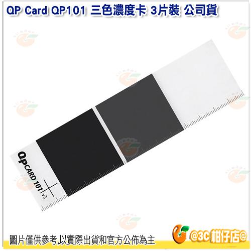 @3C 柑仔店@ QP Card QP101 三色濃度卡 3片裝 公司貨 黑白灰卡 校色卡紙 18%灰白平衡測光