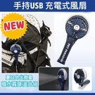 Field Glide 3WAY手持USB充電式風扇(可噴水霧)