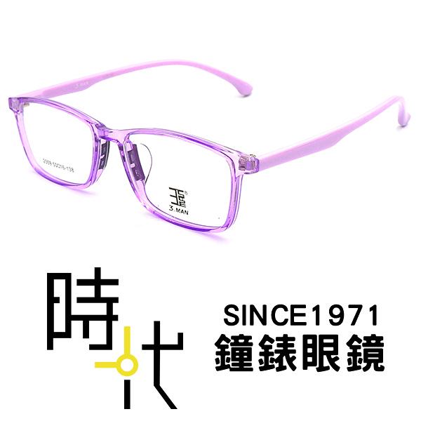 【台南 時代眼鏡 3.MAN】兒童光學眼鏡鏡框 2359 c44 輕量彈性材質 舒適配戴 50mm