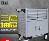 工具車 加強款抽屜式工具車五金工具箱車間工具櫃維修小手推車箱零件櫃 名創