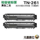 【二黑組合 ↘1900元】Brother TN-261 黑色 相容碳粉匣 盒裝 適用HL-3170CDW MFC-9330CDW